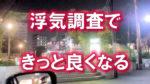 大阪の京橋公園の夜の写真に「浮気調査できっと良くなる」と文字が書かれています。