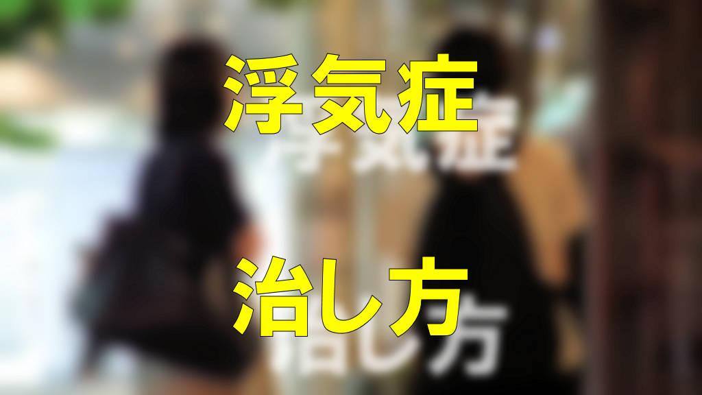 大阪駅のバス停で待つ若いカップルの夜の写真をぼかしが写真に「浮気症」「治し方」と黄色の文字で書かれた画像です。