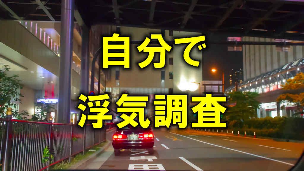 大阪駅前の路上に停まっているタクシーの後方から撮影した写真に「自分で浮気調査」と黄色の文字で書かれている画像です。