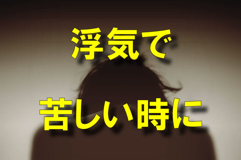 俯く女性のシルエットの写真に黄色の文字で「浮気に苦しい時に」と書かれた画像です。