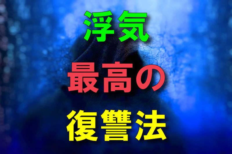 水滴で濡れて青い光で照らされた擦りガラスの向こうに居る後ろ姿の人影の画像に緑の文字で「浮気」、赤文字で「最高の」黄色文字で「復讐法」と文字が書かれています。
