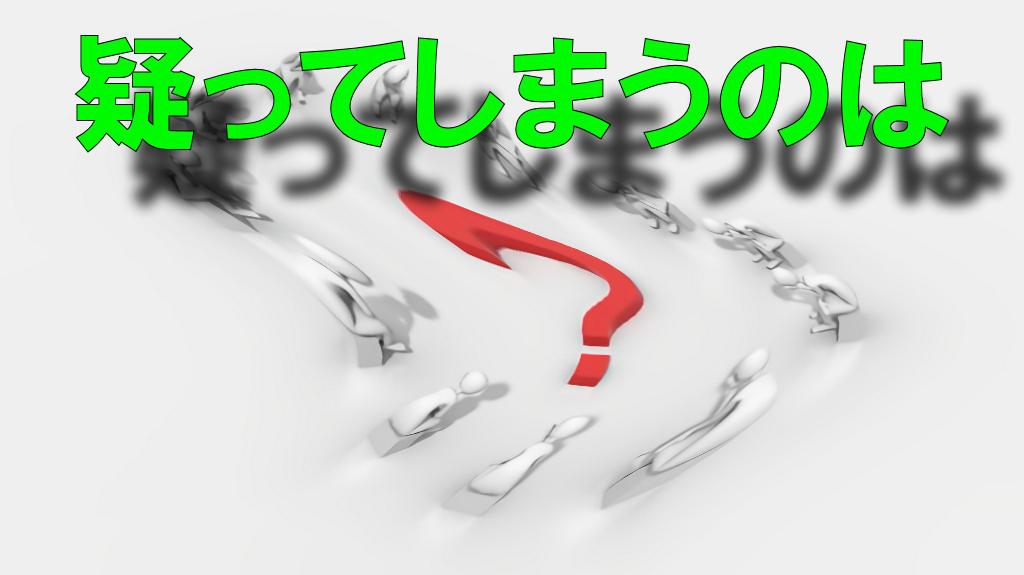考える人のように悩む白い人形が多数円を囲み、中央に赤いはてなマークのイラストが全体的に歪んでいる。上部に「疑ってしまうのは」と緑色の文字が記載されています。