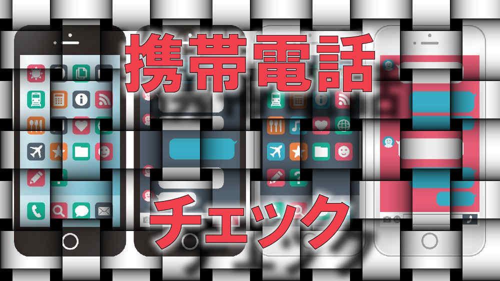 iphone4台が横に並んだイラストをブロック風に仕上げて「携帯電話」「チェック」と赤文字で書かれた画像です。