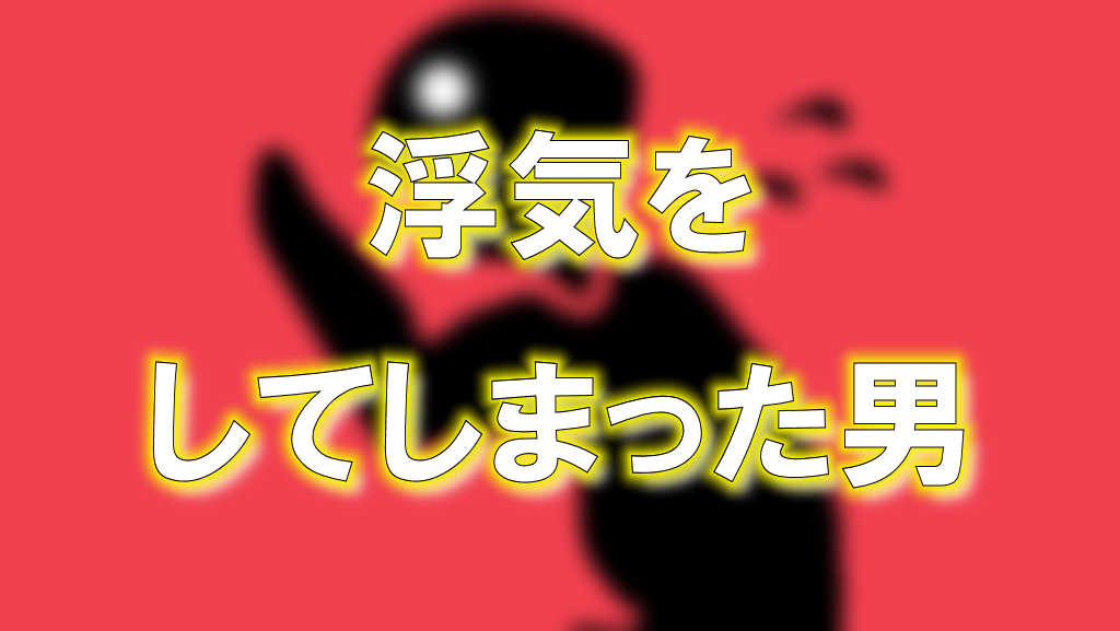 赤い背景に黒い影の男性が手を合わせて謝っているイラストに「浮気をしてしまった男」と文字が書かれている画像です。
