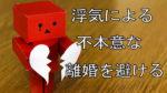 浮気による不本意な離婚を避ける(箱人形が割れたハートマークを持って泣いている)