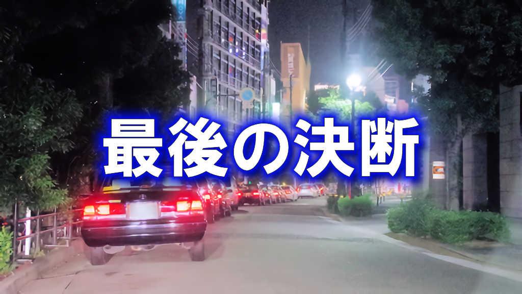 「最後の決断」と書かれた大阪の京阪京橋駅西口ロータリーに並ぶタクシーの写真です。