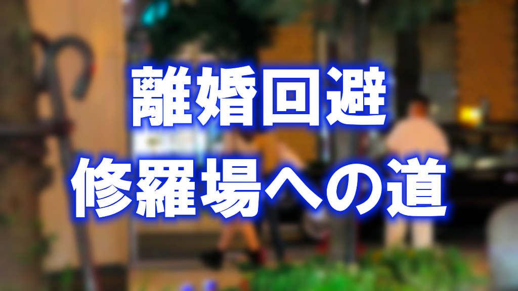 大阪の御堂筋を歩くカップルとタクシーの写真に「離婚回避」「修羅場への道」と書かれた画像です。