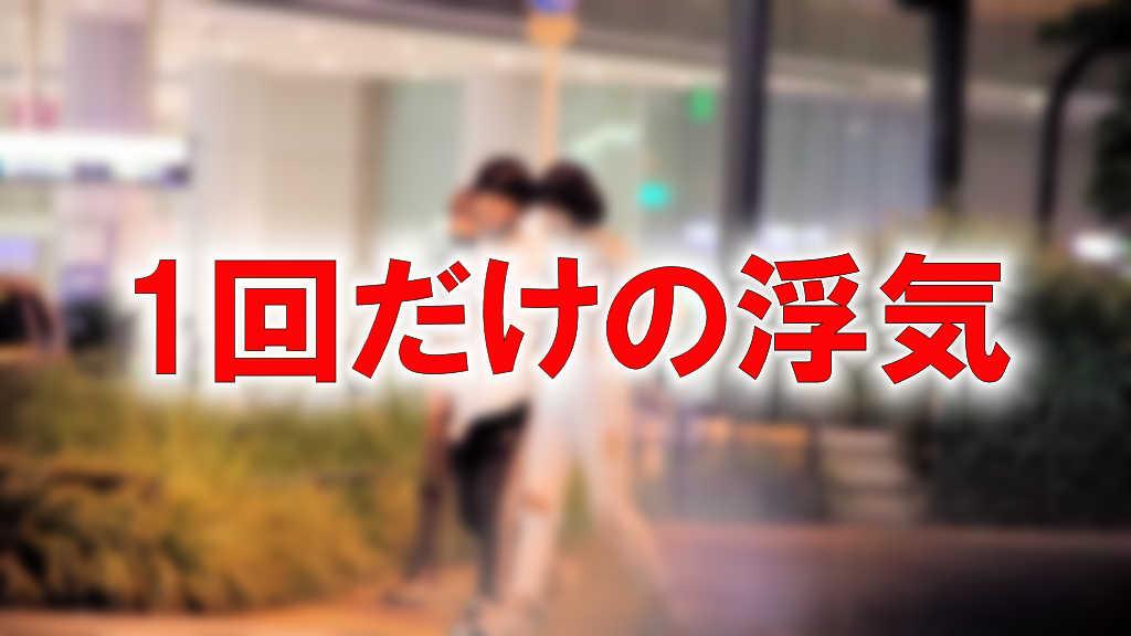一回だけの浮気と書かれた大阪の御堂筋を歩く若いカップルの写真です。