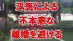 夜の大阪府の守口市駅ロータリーを走る車の写真に「浮気による不本意な離婚を避ける」と書かれた画像です。