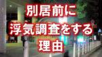 大阪にある地下鉄鶴見緑地線「京橋駅」の出入口前の写真です。単独で男性が歩いています。写真には「別居前に浮気調査をする理由」と書かれています。