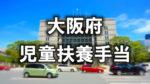 大阪市役所の写真に「児童扶養手当」と書かれた文字の画像です。