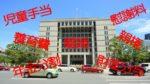 大阪市役所で離婚について勉強しよう