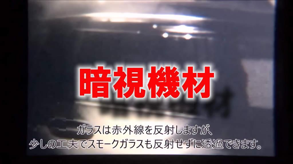 探偵が使う暗視機材(ナイトビジョン)で車のスモークガラスを透過した写真です。車内が透けて見えます。