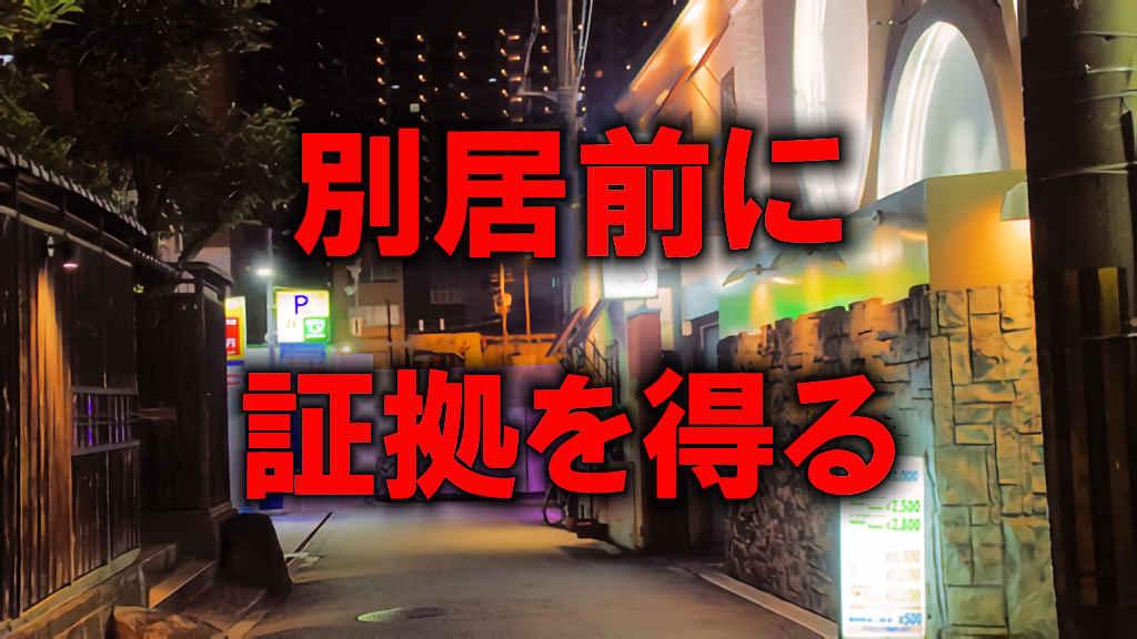 大阪の天王寺にあるラブホテル街の写真に赤文字で「別居前に証拠を得る」と書かれた画像です。