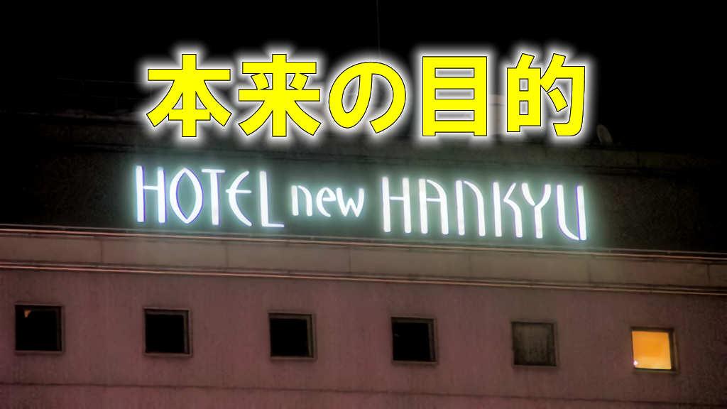 大阪のニュー阪急ホテルの看板の画像に黄色の文字で「本来の目的」と書かれた画像です。