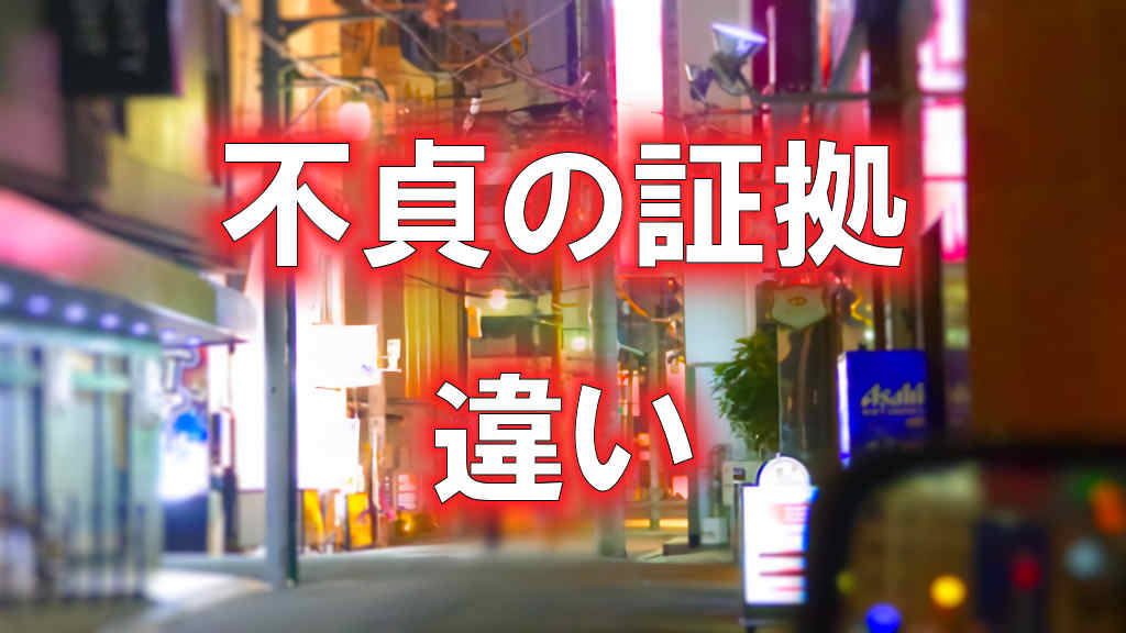大阪の道頓堀近くのラブホテル街を歩くカップルの写真に「不貞の証拠」「違い」と文字が書かれた画像です。