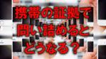 iphoneの画像がたくさんある写真に赤文字で「携帯の証拠で問い詰めるとどうなる?」と書かれた画像です。