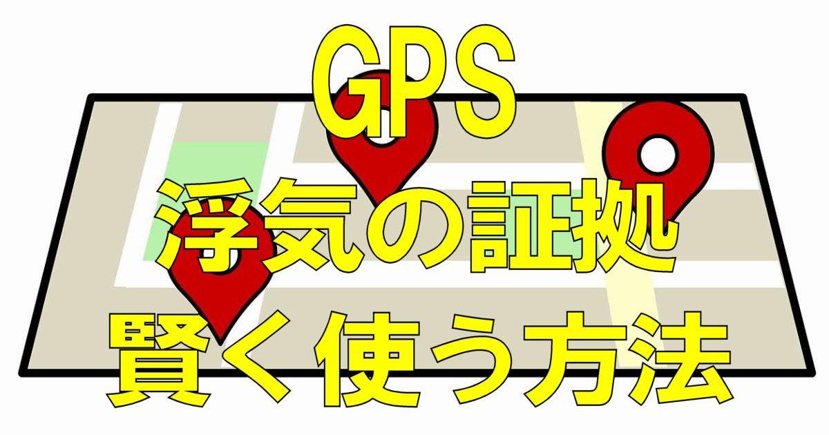 GPSを浮気・不倫の証拠として賢く使う方法