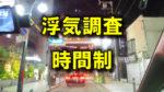 大阪の道頓堀を車内から撮影した写真に「浮気調査」「時間制」と黄色の文字で書かれた画像です。