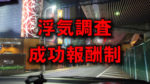 大阪市の難波付近にあるラブホテル街を車内から撮影した写真に「浮気調査」「成功報酬制」と赤い文字で書かれた画像です。