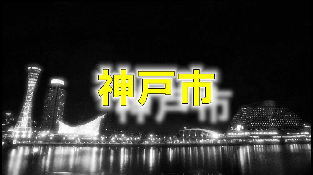 神戸市のメリケンパークのモノクロ画像です。
