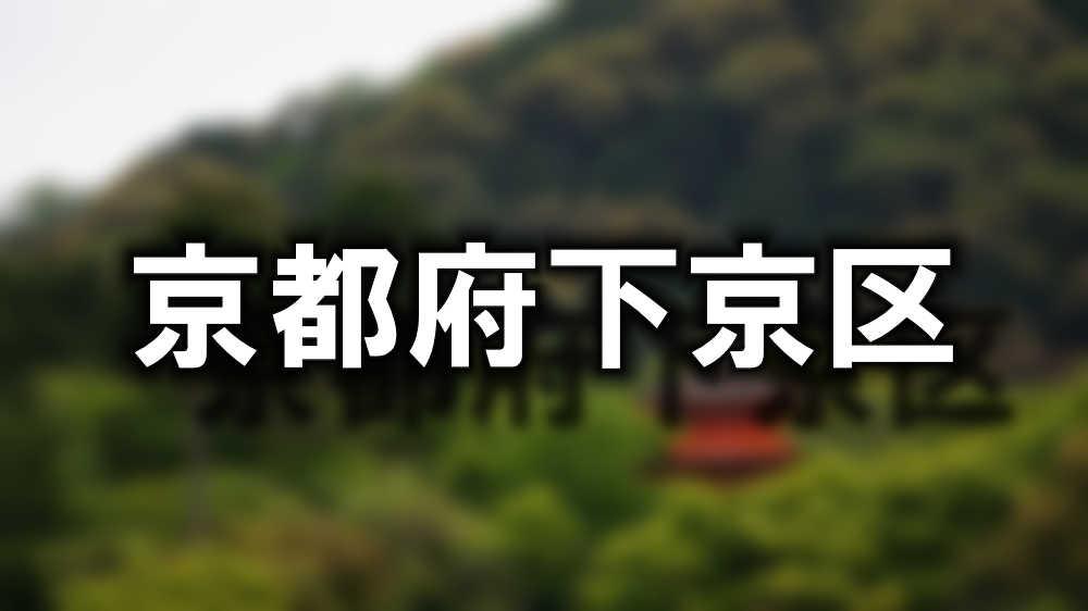 京都府下京区のお寺の写真に土地名が書かれています。