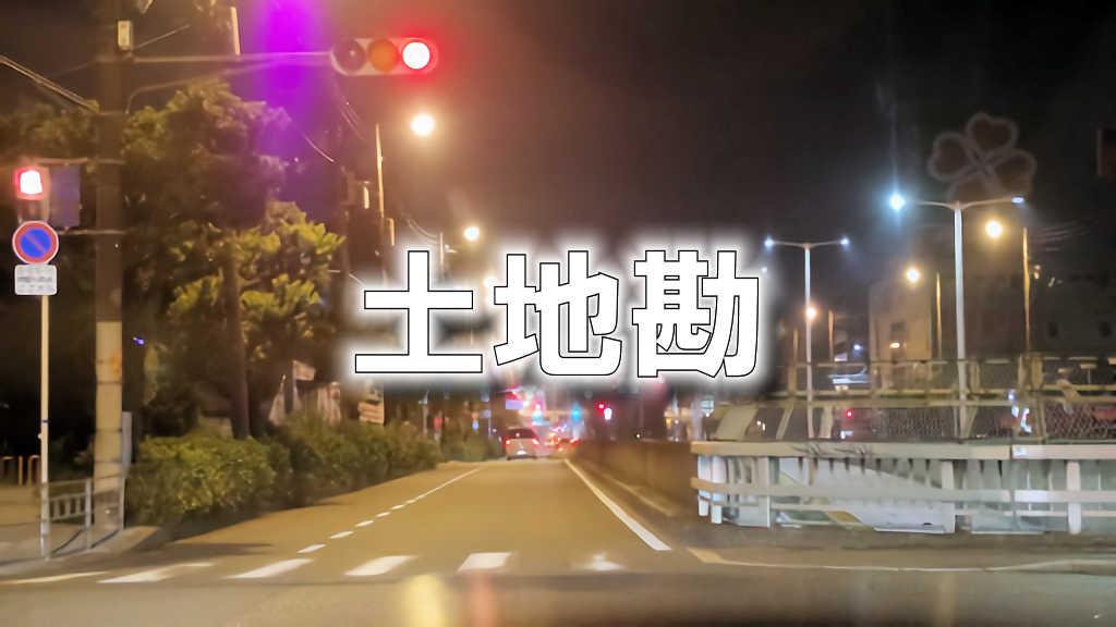 大阪府松原市を走行中の写真に土地勘と書かれた画像です。