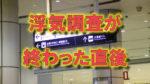 大阪駅のルクア付近の看板の写真に浮気調査が終わった直後と書かれた画像です。