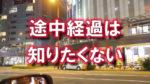 大阪のヨドバシカメラ梅田の前の写真に途中経過は知りたくないと書かれている画像です。