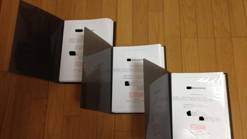 aimi探偵事務所の報告書です。この3冊は1回分の浮気調査のレポートです。