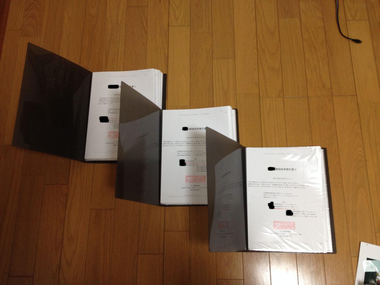1証拠分の浮気調査報告書です。1冊のファイルが80ページで3冊ですので240ページ分です。