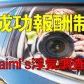 15〜50万で浮気調査の成功報酬をする大阪の探偵事務所