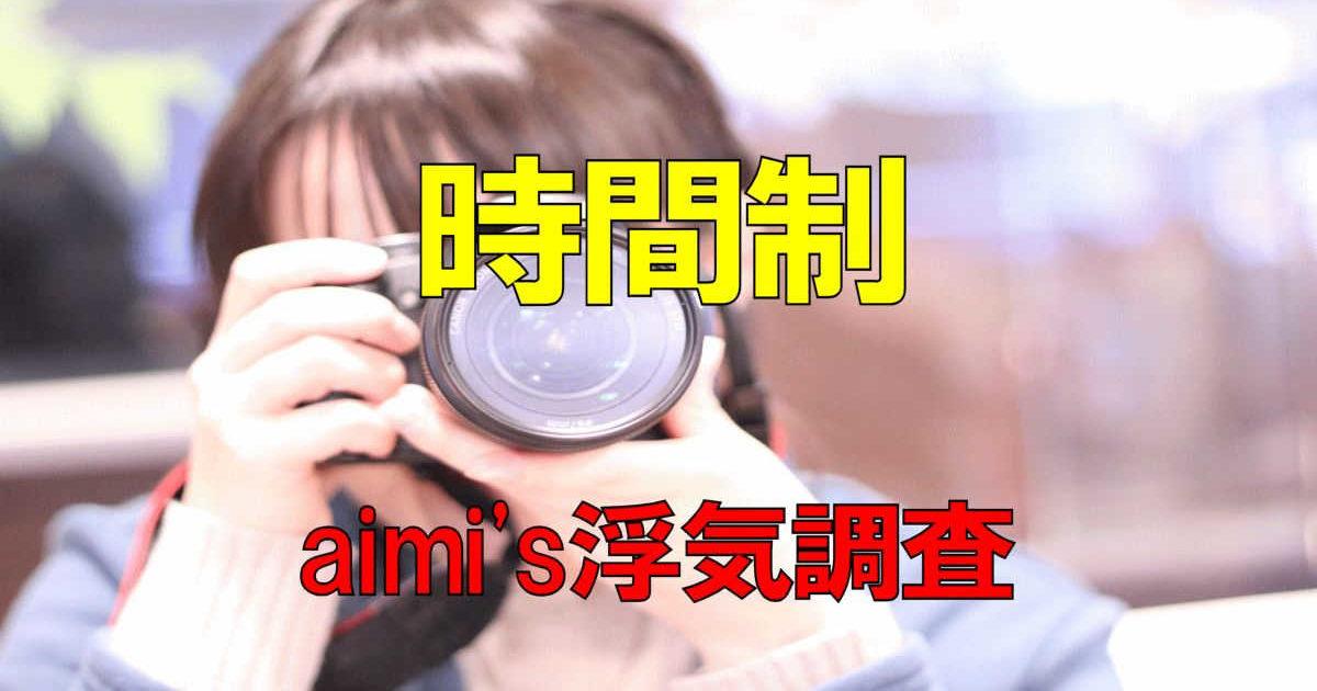 時間制の浮気調査は探偵1名3万円。時間単価5,000円で低料金