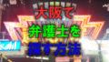 道頓堀の入口にある夜の光る看板の写真に「大阪で弁護士を探す方法」と書かれた画像です。